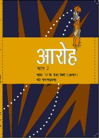 NCERT Hindi Aroha Class XII