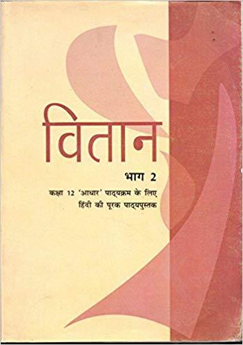 NCERT Hindi Vitaan Class XII