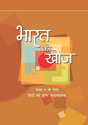 NCERT Hindi Bharat ki khoj Class VIII
