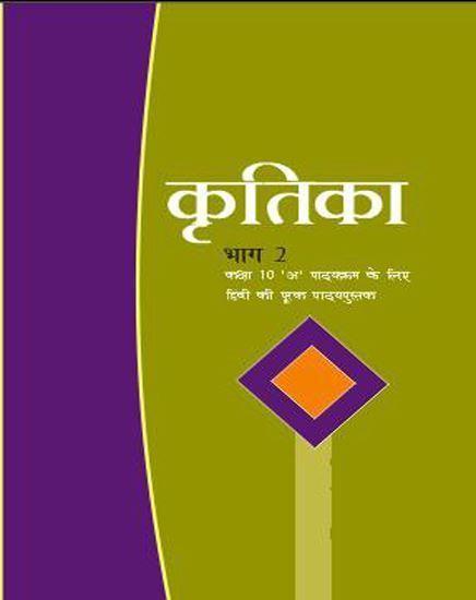 NCERT Hindi Kritika Class X