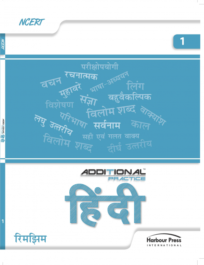 Additional Practice Hindi Rimjhim Class I