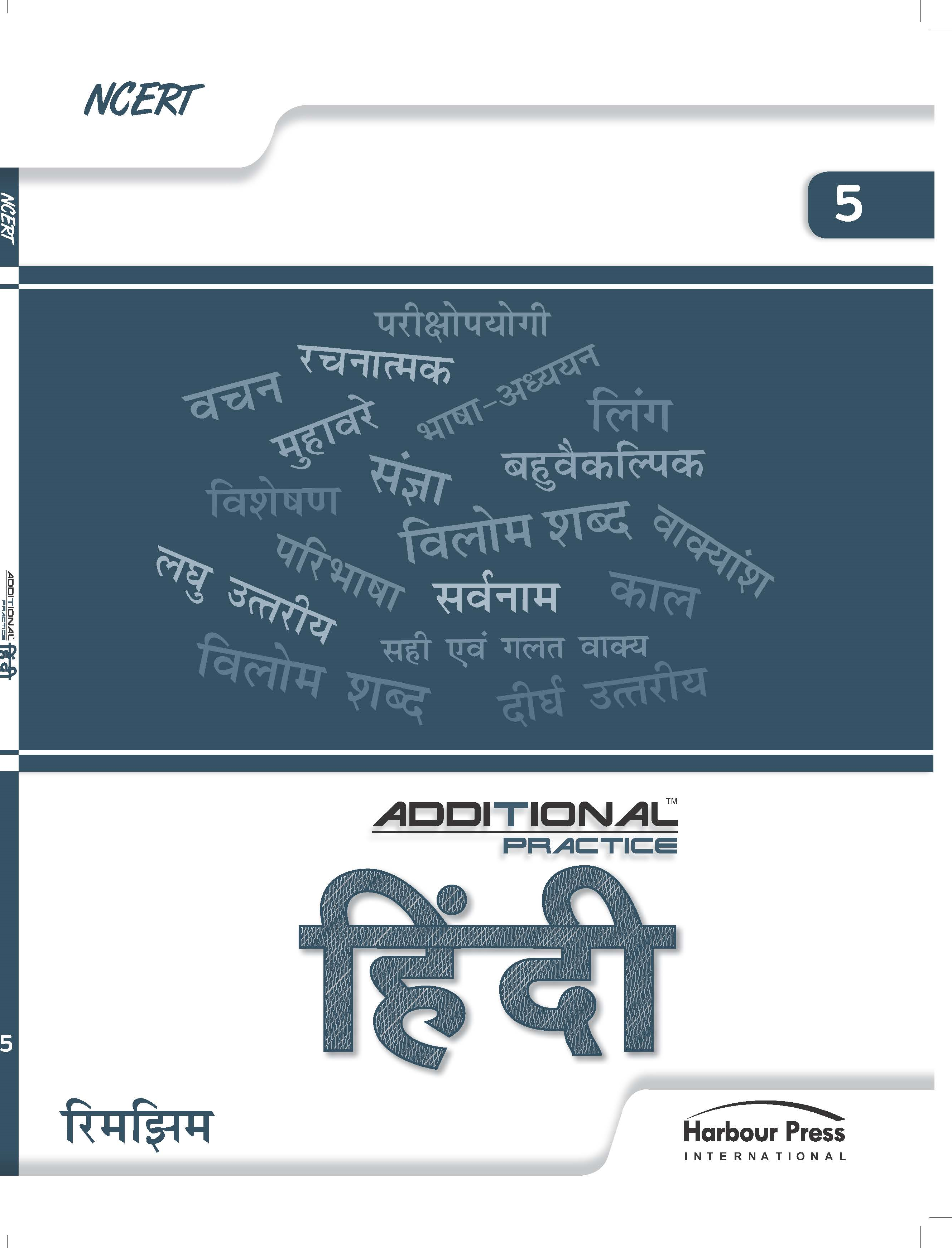 Additional Practice Hindi Rimjhim Class V