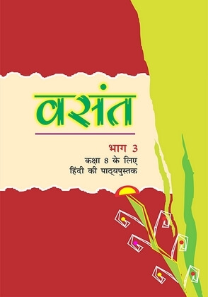 NCERT Hindi Vasant-III Class VIII