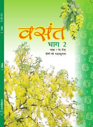 NCERT Hindi Vasant-II Class VII