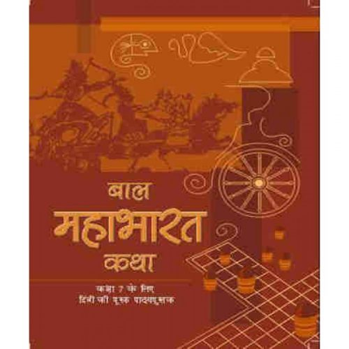 NCERT Hindi Bal Mahabharat Katha Class VII