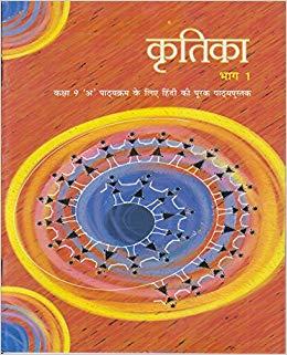 NCERT Hindi Kritika Class IX