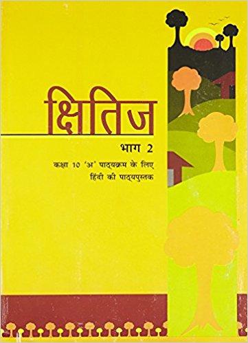 NCERT Hindi Kshitij Class X