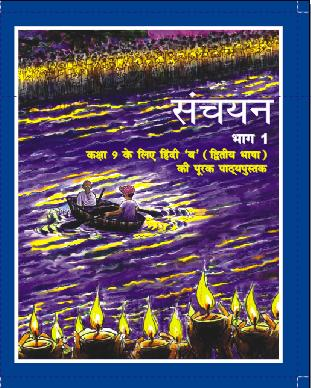 NCERT Hindi Sanchayan Class IX