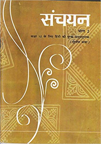 NCERT Hindi Sanchayan Class X