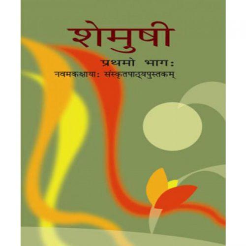 NCERT Sanskrit Shemushi Class IX