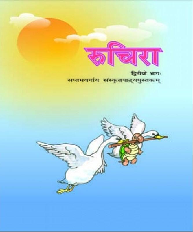 NCERT Sanskrit Ruchira-II Class VII