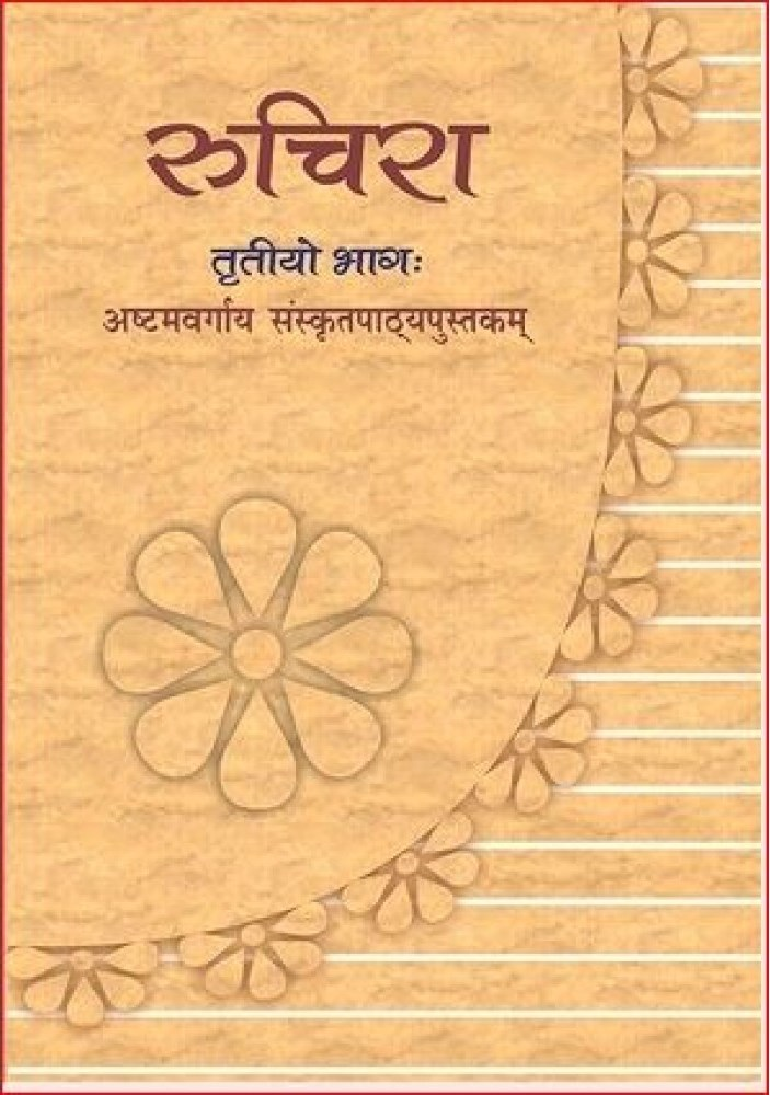 NCERT Sanskrit Ruchira-III Class VIII