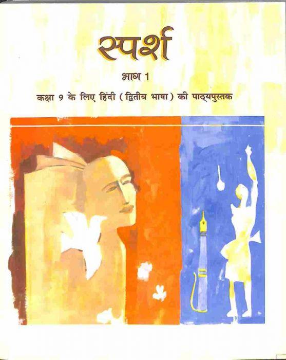 NCERT Hindi Sparsh Class IX