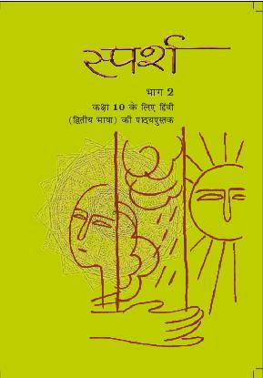NCERT Hindi Sparsh Class X