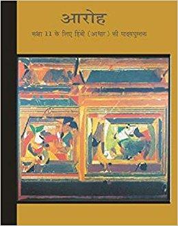 NCERT Hindi Aroha Class XI