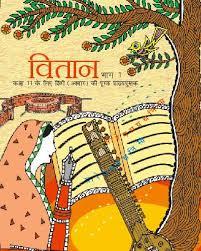 NCERT Hindi Vitaan Class XI
