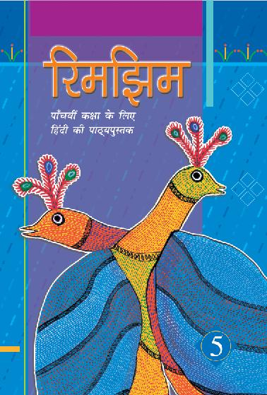 NCERT Hindi Rimjhim-Class-V