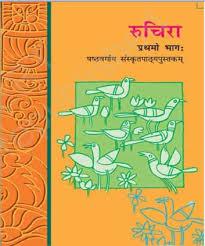 NCERT Sanskrit Ruchira-I Class-VI