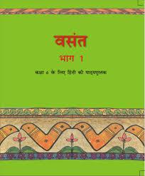 NCERT Hindi Vasant-I Class-VI